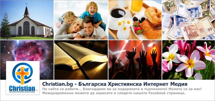 Christian.bg