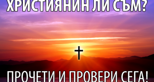 Християнин ли съм? Какво е да си християнин? Как се става християнин?