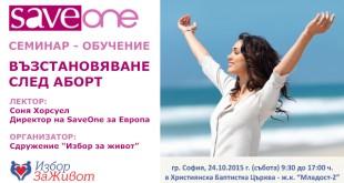 Възстановяване след аборт - семинар-обучение на SaveOne