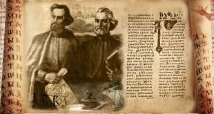 Славянската азбука