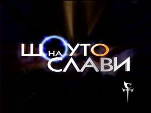 Шоуто на Слави