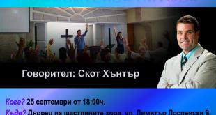 Скот Хънтър в София - 25 септември 2016 г.