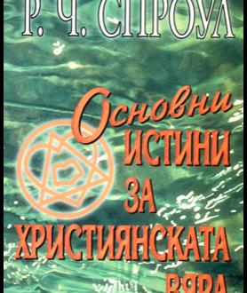 """""""Основни истини"""" - Р. Ч. Спроул"""